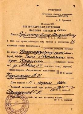 Ветеринарно санитарный паспорт пасеки