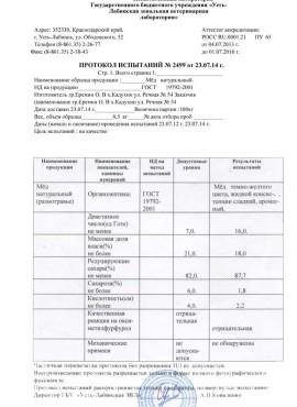 Протокол испытаний (2014 год)
